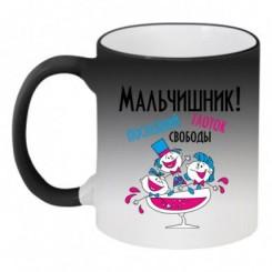 Кружка-хамелеон Мальчишник - Moda Print