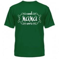 Мужская футболка Мама 100%