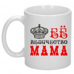 Кружка Мама ее величество