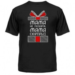 Мужская футболка Мама не подарок а сюрприз