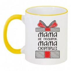 Чашка двухцветная Мама не подарок а сюрприз