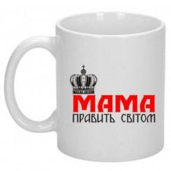 Чашка Мама править світом