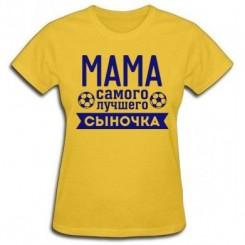 Футболка жіноча Мама найкращого синочка - Moda Print