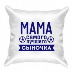 Подушка Мама найкращого синочка - Moda Print
