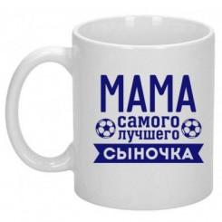 Чашка Мама найкращого синочка - Moda Print