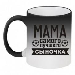 Кружка-хамелеон Мама найкращого синочка - Moda Print