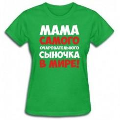 Футболка жіноча Мама самого чарівного синочка - Moda Print