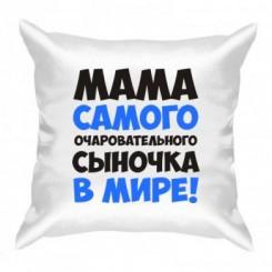 Подушка Мама самого чарівного синочка - Moda Print