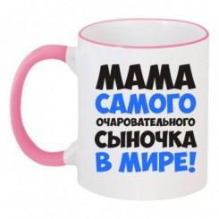 Чашка двокольорова Мама самого чарівного синочка - Moda Print