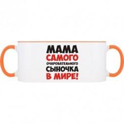 Кружка двокольорова Мама самого чарівного синочка - Moda Print