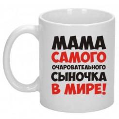 Чашка Мама самого чарівного синочка - Moda Print