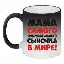 Кружка-хамелеон Мама самого чарівного синочка - Moda Print