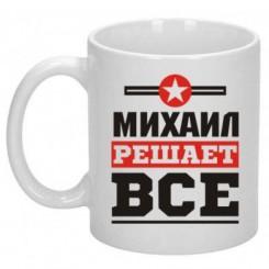 Чашка Михайло вирішує все