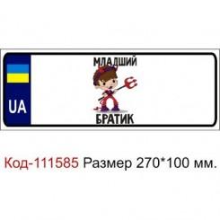 Номер на детскую коляску табличка с именем Младший братик