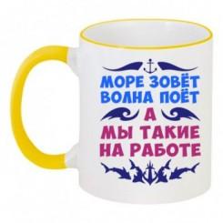 Чашка двухцветная Море зовет волна поет