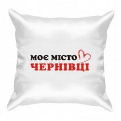 Подушка Моє Місто Чернівці - Moda Print