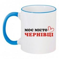 Чашка двокольорова Моє Місто Чернівці - Moda Print