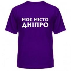 Футболка чоловіча Моє Місто Дніпро - Moda Print