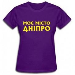Футболка жіноча Моє Місто Дніпро - Moda Print