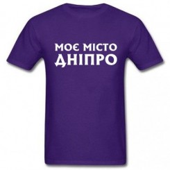 Футболка дитяча Моє Місто Дніпро - Moda Print