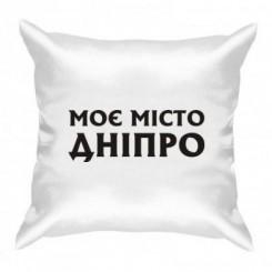 Подушка Моє Місто Дніпро - Moda Print