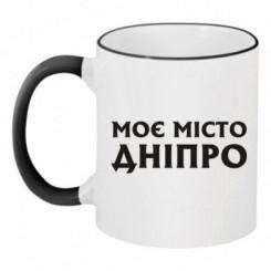 Чашка двокольорова Моє Місто Дніпро - Moda Print