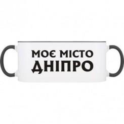 Кружка двокольорова Моє Місто Дніпро - Moda Print