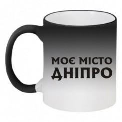 Кружка-хамелеон Моє Місто Дніпро - Moda Print