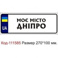 Номер на дитячу коляску табличка з ім'ям Моє Місто Дніпро