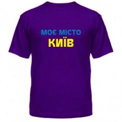 Мужская футболка Мой Город Киев - Moda Print