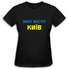 Футболка женская Мой Город Киев