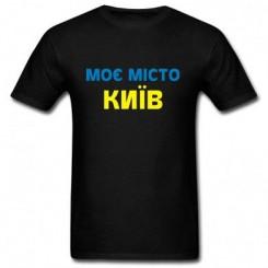 Футболка детская Мой Город Киев - Moda Print