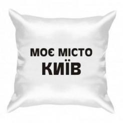 Подушка Мой Город Киев - Moda Print