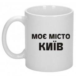 Кружка Мой Город Киев - Moda Print