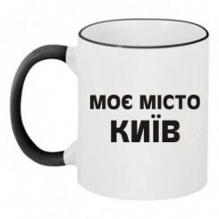 Чашка двухцветная Мой Город Киев - Moda Print