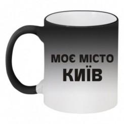 Кружка-хамелеон Мой Город Киев - Moda Print