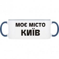 Кружка двухцветная Мой Город Киев - Moda Print