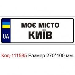 Номер на детскую коляску табличка с именем Мой Город Киев - Moda Print