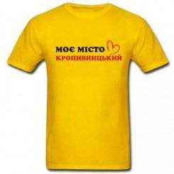 Футболка дитяча Моє Місто Кропивницький - Moda Print