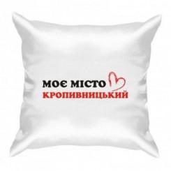 Подушка Моє Місто Кропивницький - Moda Print