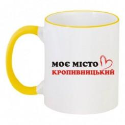 Чашка двухцветная Мой Город Кропивницкий
