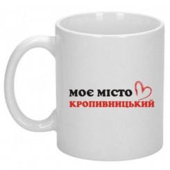 Чашка Моє Місто Кропивницький - Moda Print
