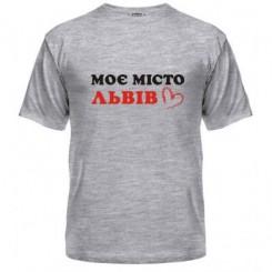 Мужская футболка Мой Город Львов - Moda Print