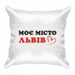 Подушка Мой Город Львов - Moda Print
