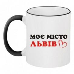 Чашка двухцветная Мой Город Львов - Moda Print