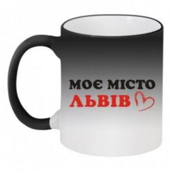 Кружка-хамелеон Мой Город Львов - Moda Print