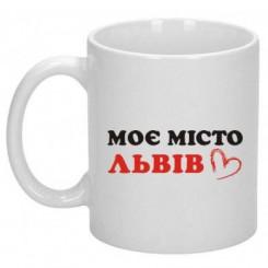 Кружка Мой Город Львов - Moda Print