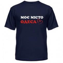 Мужская футболка Мой Город Одесса - Moda Print