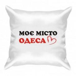 Подушка Мой Город Одесса - Moda Print