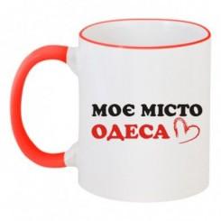 Чашка двокольорова Моє Місто Одеса - Moda Print
